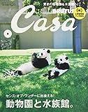 Casa BRUTUS(カ-サブル-タス) 2017年 8月号 [動物園と水族館]