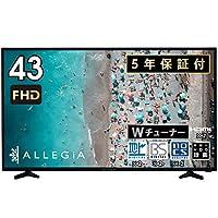 ALLEGiA(アレジア) 43V型 フルHD 液晶テレビ ダブルチューナー内蔵 外付HDD対応(裏番組録画対応) 2020年モデル 5年保証付 AR-43X101F