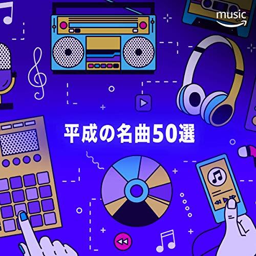 平成の名曲 50選