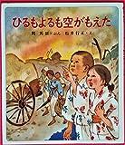 ひるもよるも空がもえた (1980年) (絵本・すこしむかし)