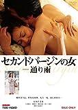 セカンドバージンの女 通り雨[DVD]