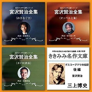 Tokyo FM 宮沢 賢治 4本セット (1)                   著者:                                                                                                                                 宮沢 賢治                           再生時間: 1 時間  54 分     レビューはまだありません。     総合評価 0.0