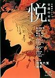 悦vol.03 (季刊悦)