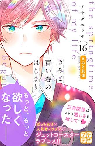 きみと青い春のはじまり プチデザ(16) (デザートコミックス)