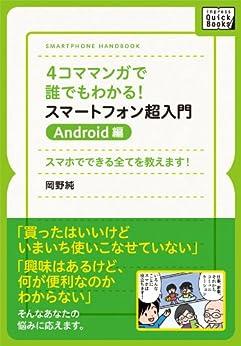 [岡野 純]の4コママンガで誰でもわかる!スマートフォン超入門 Android編 スマホでできる全てを教えます! (impress QuickBooks)