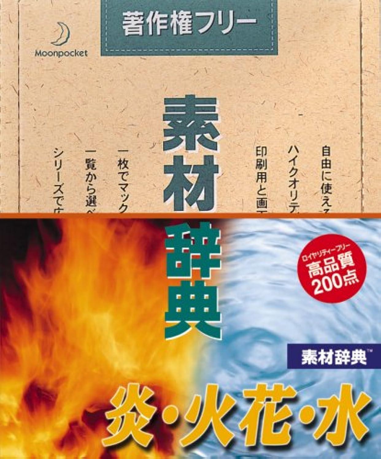 センサー懐お酢素材辞典 Vol.4 炎?火花?水編
