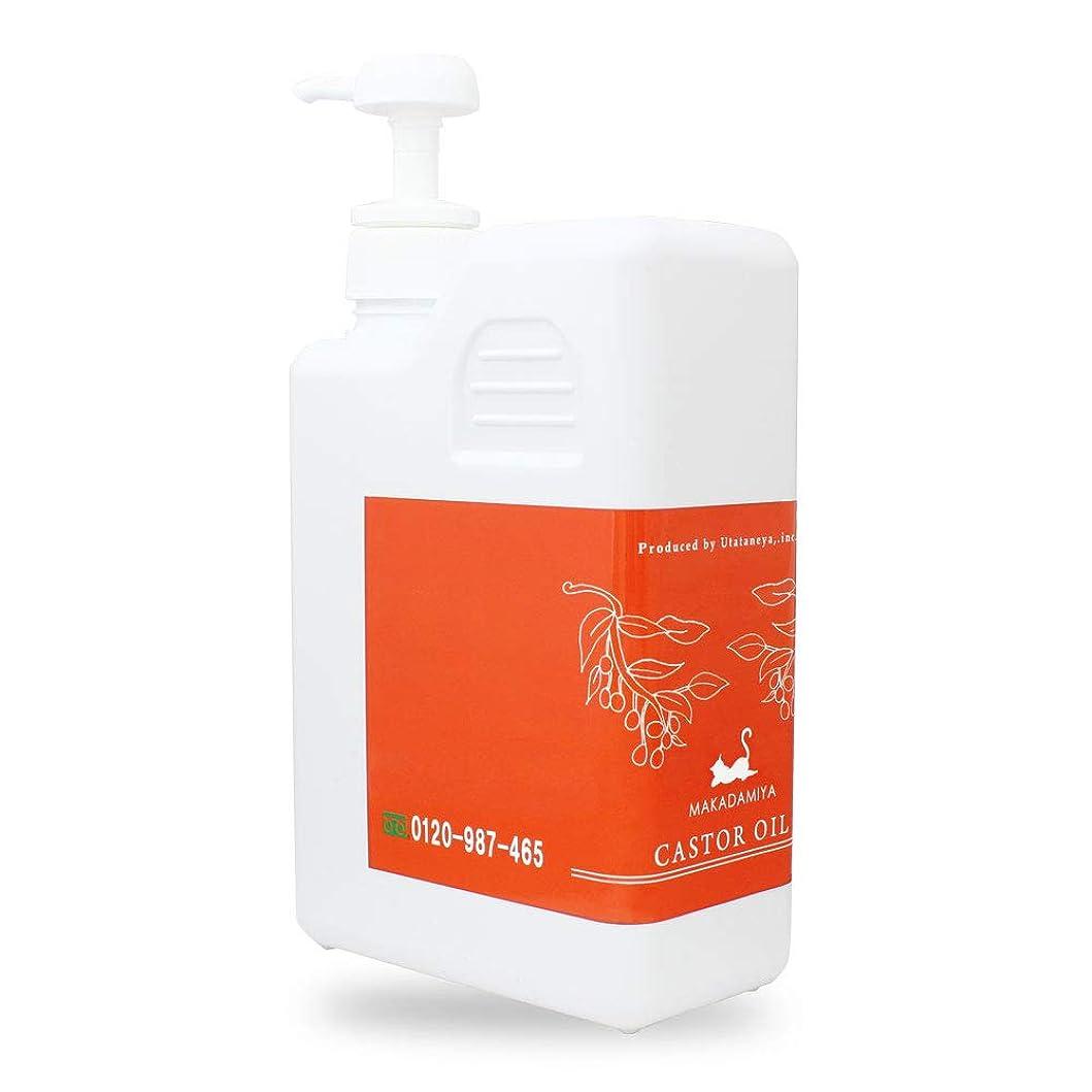 飢えたバラ色はげひまし油1000ml (キャスターオイル/ポンプ付) 天然100%無添加 安心の国内精製