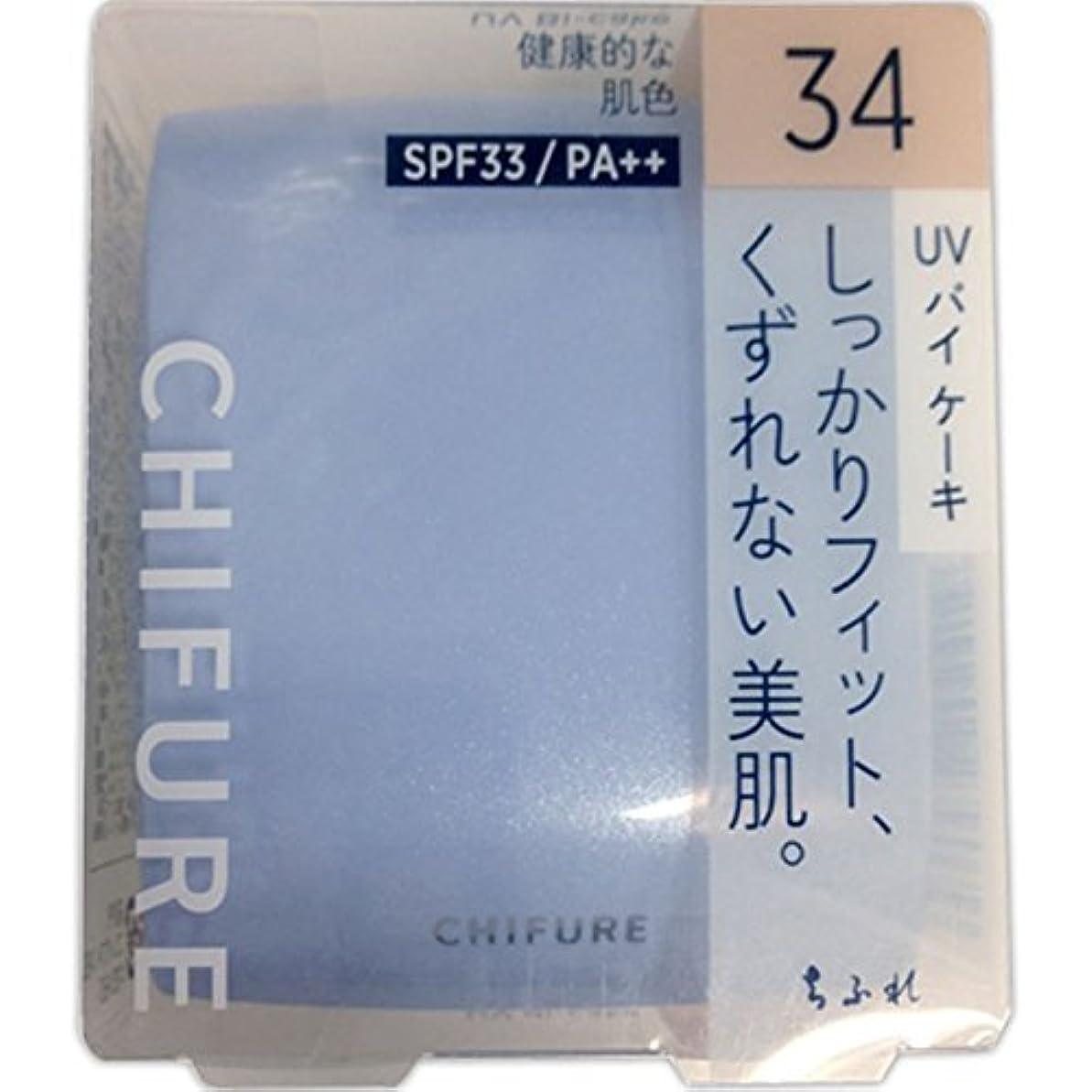 エゴイズム修復モックちふれ化粧品 UV バイ ケーキ(スポンジ入り) 34 健康的な肌色 14g