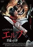 エルフ 悪魔の人形 [DVD] image