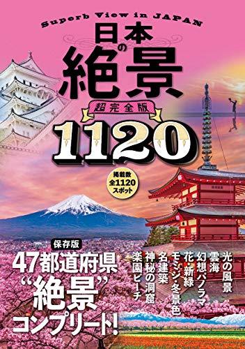 日本の絶景 超完全版