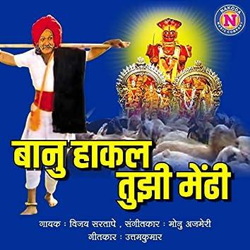 Banu Hakal Tujhi Mendhi