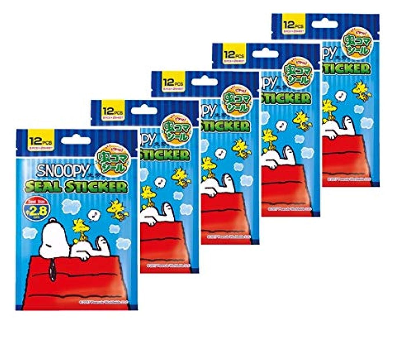 リビジョン神の食物キャラクター かわいい虫除け虫よけシール小分け 使いやすい1袋12枚合計60枚 (5, スヌーピー)