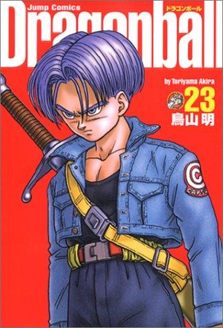 DRAGON BALL 完全版 23 (ジャンプコミックス)