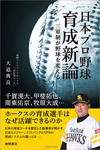 日本プロ野球育成新論 三軍制が野球を変える - 大道典良