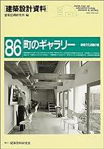 町のギャラリー―地域文化活動の場 (建築設計資料)