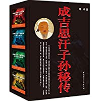 Descendants of Genghis Khan esoteric (Set 4)(Chinese Edition)