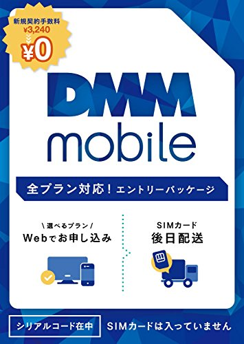 【Amazon.co.jp限定特典】初期手数料が無料 DMM mobileエントリーパッケージ 全プラン対応 データ通信/音声通話(ナノ/マイクロ/標準SIM) [iPhone/Android共通]