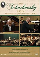 Tchaikovsky's 150th Anniversary Concert in China [DVD] [Import]