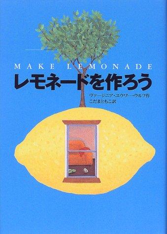 レモネードを作ろう
