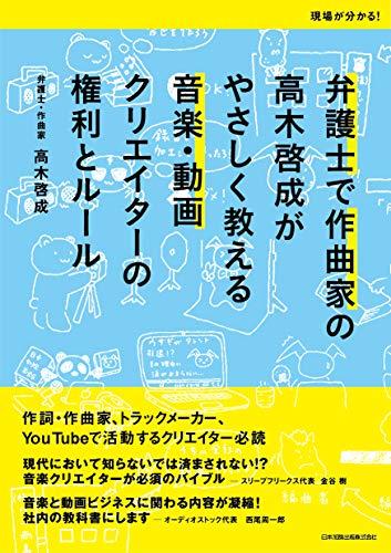 弁護士で作曲家の高木啓成がやさしく教える音楽・動画クリエイターの権利とルール