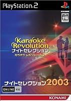 カラオケレボリューション ~ナイトセレクション2003~