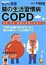 肺の生活習慣病COPD せき・たん・息切れが気になる人へ