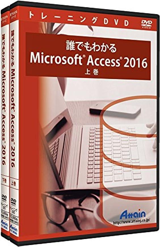 損失タイプ周辺誰でもわかるMicrosoft Access 2016 上巻
