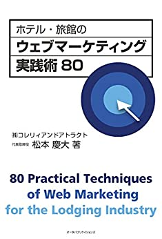 [松本 慶大]のホテル・旅館のウェブマーケティング実践術80