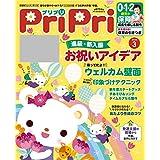 PriPri 2020年3月号 [雑誌]