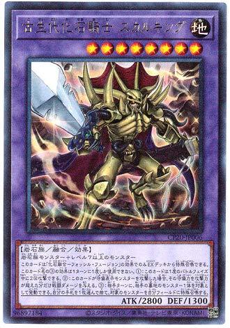 遊戯王 / 古生代化石騎士 スカルキング(ウルトラ)/ CP20-JP006 / COLLECTION PACK 2020(CP20)