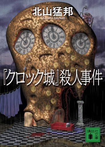 『クロック城』殺人事件 (講談社文庫)の詳細を見る