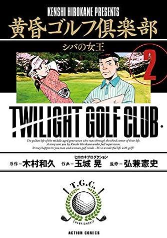 黄昏ゴルフ倶楽部(2) (アクションコミックス)