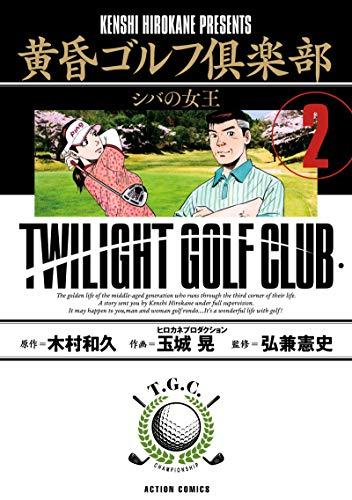 黄昏ゴルフ倶楽部(2) _0