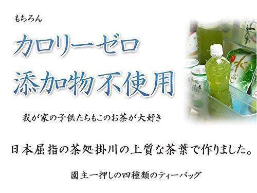 木村園500mlペットボトル用水出し茶ティーバッグ煎茶(深蒸し茶)4g*15袋入玄米茶4g*15袋入秋番茶3g*10袋入3本セット