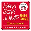 Hey!  Say!  JUMP カレンダー 2015.4→2016.3