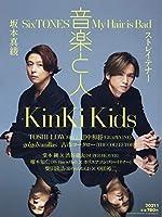音楽と人 2021年 01 月号 【表紙:KinKi Kids】 [雑誌]