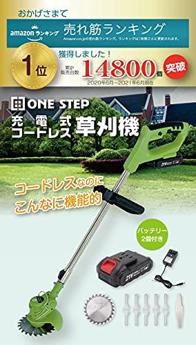 ONESTEP充電式草刈機バッテリー2個付き草刈り機コードレス最新型伸縮角度調整枝切り芝生畑雑草植木刈払機軽量