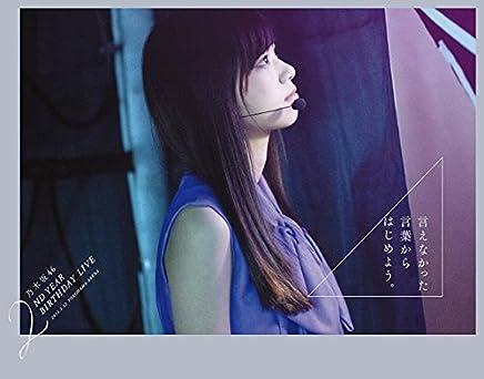 乃木坂46 2nd YEAR BIRTHDAY LIVE 2014.2.22 YOKOHAMA ARENA(完全生産限定盤) [Blu-ray]