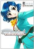 ガンパレード・オーケストラ 01 (電撃コミックス)