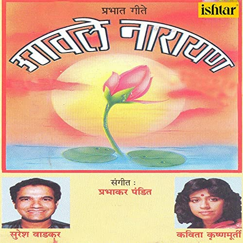 Kavita Krishnamurthy & Suresh Wadkar
