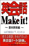 英会話Make it!―基本表現編