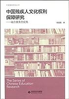 中国残疾人文化权利保障研究:融合教育的视角