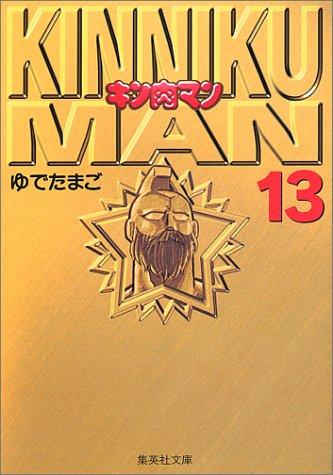 キン肉マン 13 (集英社文庫(コミック版))