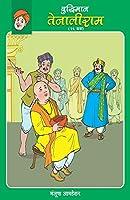 Vinodveer Tenaliram (14 Books)
