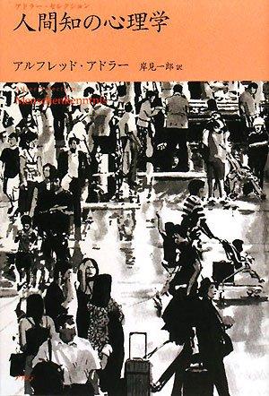 人間知の心理学―アドラー・セレクション