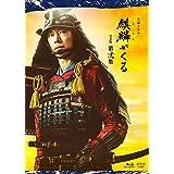 大河ドラマ麒麟がくる 完全版 第弐集 ブルーレイ BOX [Blu-ray]