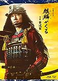大河ドラマ 麒麟がくる 完全版 第弐集 ブルーレイBOX[Blu-ray/ブルーレイ]