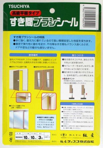 槌屋 すき間ブラシシール 高級平板タイプ ゴールド ベース幅10Xブラシ長さ10mmX長さ3m SB200GO