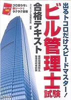 51ZYSZg1m3L. SL200  - ビル管理士試験・建築物環境衛生管理技術者試験 01