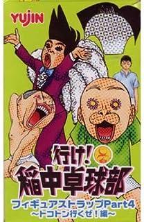 行け!稲中卓球部 フィギュアストラップPart4~トコトン行くぜ!編~  1BOX(12個入り)